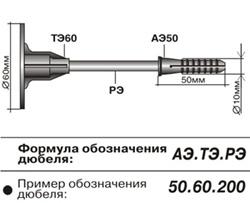 Дюбель для тяжелых бетонов и полнотелых кирпичей ДС-1 60.200